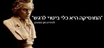 שם היצירה: קונטרדנס מס. 7 המלחין: לודוויג ואן בטהובן