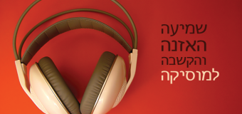 שמיעה האזנה והקשבה למוסיקה