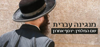 שם המלחין: יוסף אחרון, שם היצירה: מנגינה עברית