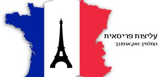 שם היצירה : עליצות פריזאית, שם המלחין : ז'אק אופנבאך