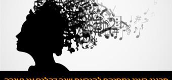 תכנון ראוי ומפוקח להוראת שיר דקלום או יצירה